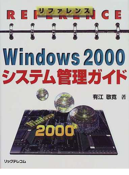 Windows 2000システム管理ガイド