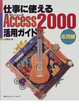 仕事に使えるMicrosoft Access 2000活用ガイド 応用編