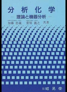 Book's Cover of分析化学 理論と機器分析