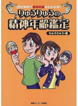 りゅうりゅうの精神年齢鑑定 30の質問で精神年齢がわかる本!!