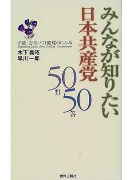 みんなが知りたい日本共産党50問50答 不破・志位ソフト路線のほんね Defending Japan from smiling communists