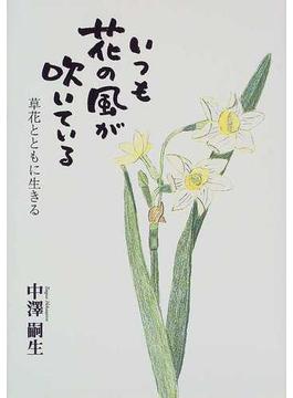 いつも花の風が吹いている 草花とともに生きる