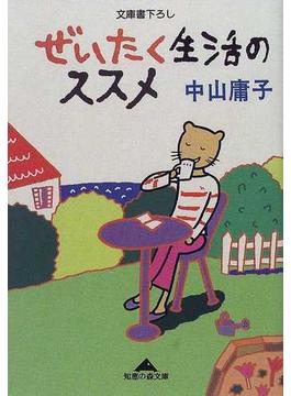 ぜいたく生活のススメ(知恵の森文庫)