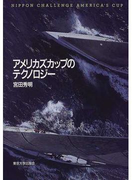 アメリカズカップのテクノロジー Nippon challenge America's Cup