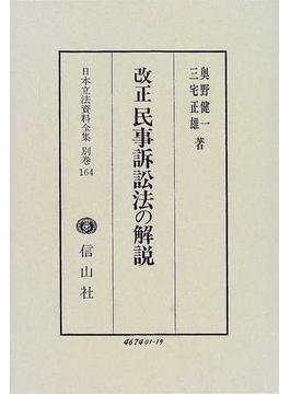 日本立法資料全集 別巻164 改正民事訴訟法の解説