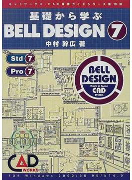 基礎から学ぶBELL DESIGN 7 For Windows 2000/98 95/NT4.0