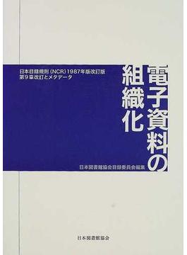 電子資料の組織化 日本目録規則(NCR)1987年版改訂版第9章改訂とメタデータ