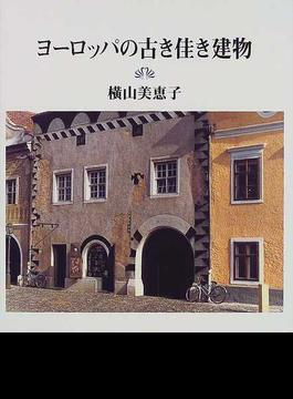 ヨーロッパの古き佳き建物