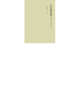 大田南畝全集 第4巻