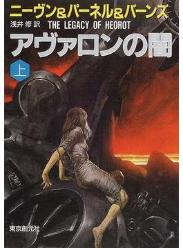 アヴァロンの闇 上(創元SF文庫)