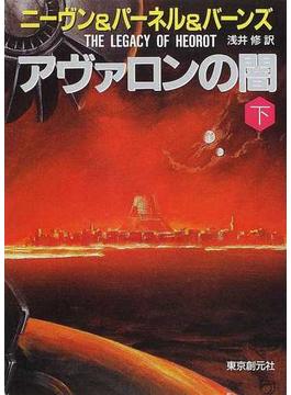 アヴァロンの闇 下(創元SF文庫)