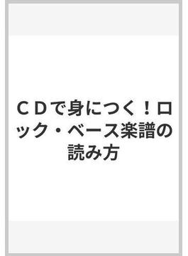 CDで身につく!ロック・ベース楽譜の読み方