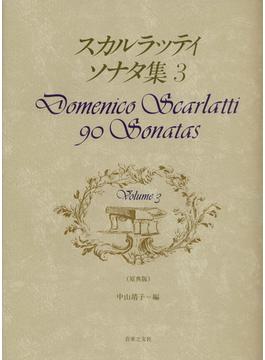 スカルラッティソナタ集 原典版 Volume3