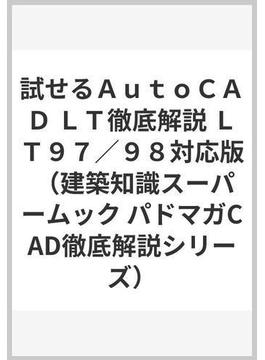 試せるAutoCAD LT徹底解説 LT97/98対応版