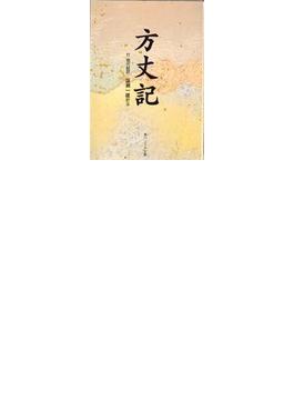 方丈記 付現代語訳(角川ソフィア文庫)