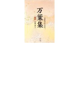 万葉集 「新編国歌大観」準拠版 下巻