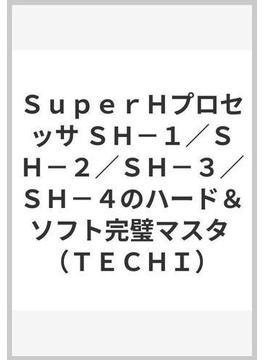 SuperHプロセッサ SH−1/SH−2/SH−3/SH−4のハード&ソフト完璧マスタ