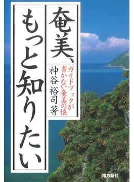 奄美、もっと知りたい ガイドブックが書かない奄美の懐 増補版