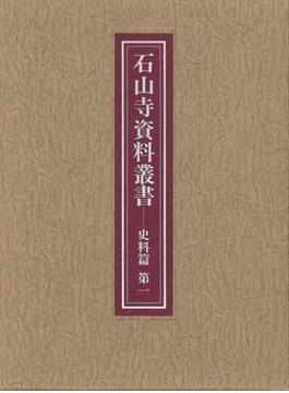 石山寺資料叢書 影印 文学篇第2