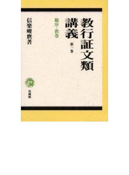 教行証文類講義 第1巻 総序・教巻