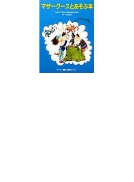 マザーグースとあそぶ本 Nursery rhyme singing games