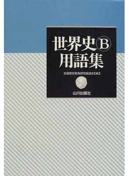世界史B用語集 第2版