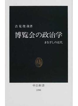 博覧会の政治学 まなざしの近代(中公新書)