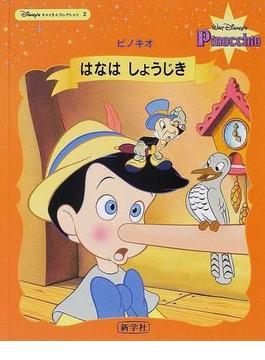 はなはしょうじき ピノキオ