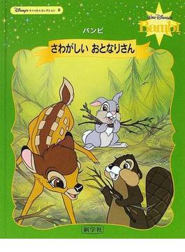 さわがしいおとなりさん バンビ