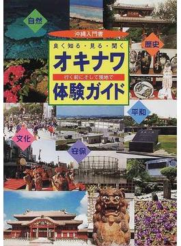 オキナワ体験ガイド 沖縄入門書 良く知る・見る・聞く 行く前にそして現地で 改訂最新版