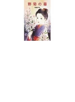 野菊の墓(ポプラ社文庫)