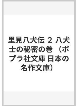 里見八犬伝 2 八犬士の秘密の巻(ポプラ社文庫)