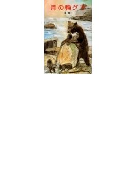 月の輪グマ(ポプラ社文庫)