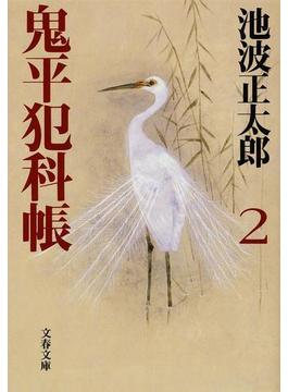 鬼平犯科帳 新装版 2(文春文庫)