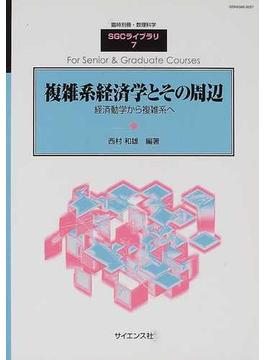 複雑系経済学とその周辺 経済動学から複雑系へ