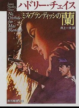 ミス・ブランディッシの蘭(創元推理文庫)