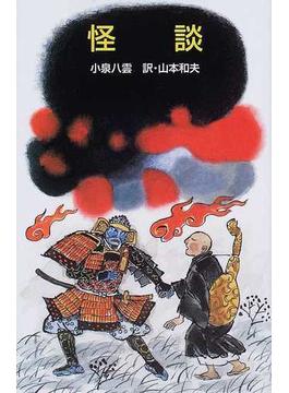 怪談(ポプラ社文庫)