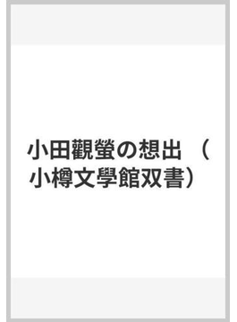 小田観蛍の想出