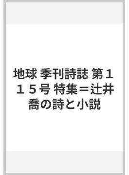 地球 季刊詩誌 第115号 特集=辻井喬の詩と小説