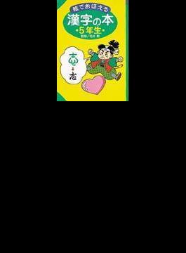 絵でおぼえる漢字の本 改訂 5年生