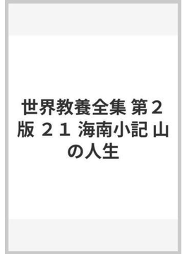 世界教養全集 第2版 21 海南小記 山の人生