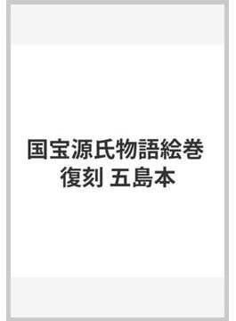 国宝源氏物語絵巻 復刻 五島本