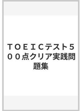 TOEICテスト500点クリア実践問題集