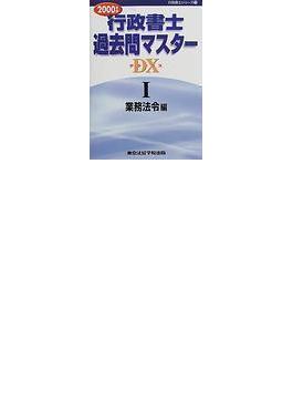 行政書士過去問マスターDX 2000年版1 業務法令編