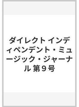 ダイレクト インディペンデント・ミュージック・ジャーナル 第9号