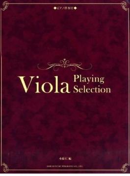 ヴィオラ愛奏曲選 ピアノ伴奏付