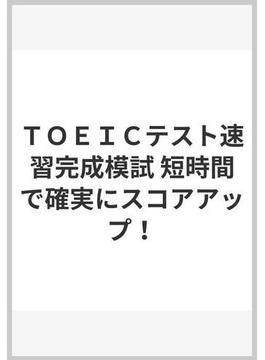 TOEICテスト速習完成模試 短時間で確実にスコアアップ!