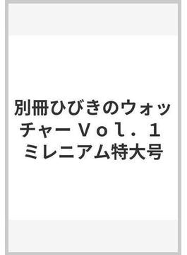 別冊ひびきのウォッチャー Vol.1 ミレニアム特大号