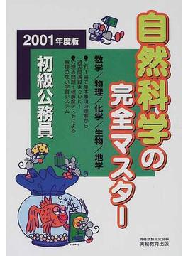 初級公務員自然科学の完全マスター 2001年度版