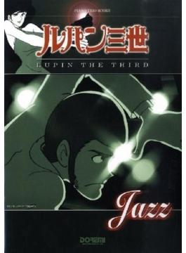 ルパン三世/LUPIN THE THIRD〈JAZZ〉